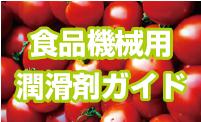 食品機械用潤滑剤ガイド