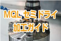 MQL・セミドライ加工ガイド