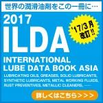 「ILDA 2017 -ASIA-」お申込みはこちら