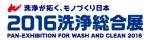 2016洗浄総合展