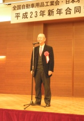 全国自動車用品工業会・日本オートケミカル工業会,2011年合同新年賀詞交歓会
