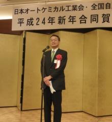 日本オートケミカル工業会・全国自動車用品工業会,2012年合同新年賀詞交歓会