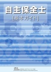 「自主保全士 基本ガイド」-日本プラントメンテナンス協会(JIPM)