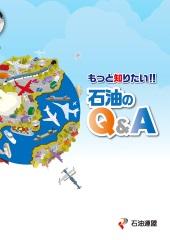 「もっと知りたい!!石油のQ&A」-石油連盟