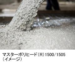 BASFジャパン,ブリーディングを低減できる高機能タイプのAE減水剤を販売