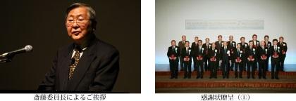 自主保全士資格認定制度創設15年記念大会