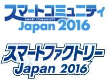 ロゴ:スマートコミュニティJapan2016(上),スマートファクトリーJapan2016(下)