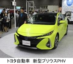 スマートコミュニティJapan 2016(トヨタ自動車 新型プリウスPHV)