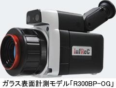 ガラス表面計測モデル「R300BP-OG」-日本アビオニクス