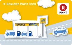 キグナス石油,「楽天ポイントカード」の利用を開始