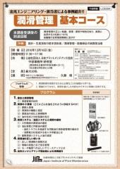 潤滑管理に関するセミナー「潤滑管理 基本コース」-日本プラントメンテナンス協会