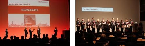 2016年度TPM賞表彰式