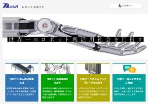 日本ロボット工業会,ロボット導入を促すwebサイト「ロボット活用ナビ」を開設