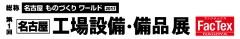 第1回名古屋 工場設備・備品展ロゴ