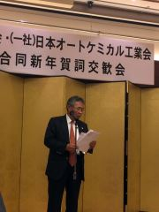 全国自動車用品工業会・日本オートケミカル工業会,2017年合同新年賀詞交歓会