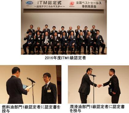2016年度出光テクニカルマスターITM(Idemitsu Technical Master)認定式