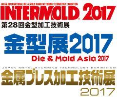 INTERMOLD 2017/金型展2017,金属プレス加工技術展2017