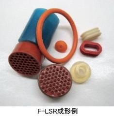 F-LSR成形例-東レ・ダウコーニング