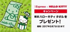 2017年Express×HELLO KITTYキャンペーン-JXTGエネルギー
