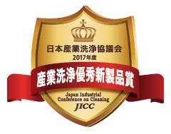 2017年産業洗浄優秀新製品賞ロゴ