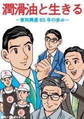 東和興産社史「潤滑油と生きる―東和興産65年の歩み―」