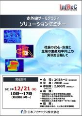 赤外線サーモグラフィソリューションセミナー-日本アビオニクス