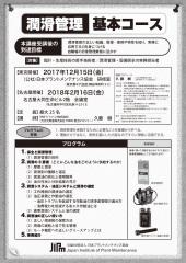 2017年潤滑管理 基本コース-日本プラントメンテナンス協会