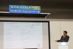 岡田商事,「ハイウェイテクノフェア2017」で環境配慮ロングライフ型バイオオイルを紹介