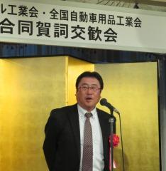日本オートケミカル工業会・全国自動車用品工業会,2018年合同新年賀詞交歓会