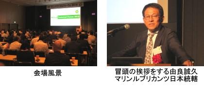 BPマリンテクニカルフォーラム2018-BPジャパン