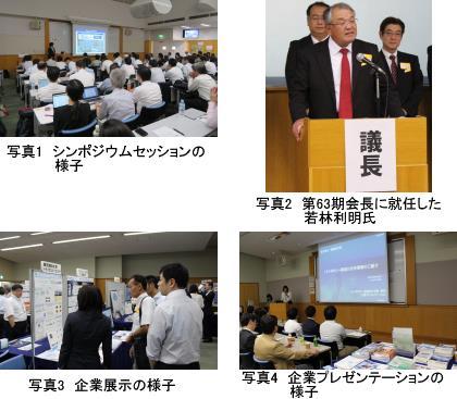 トライボロジー会議2018 春 東京