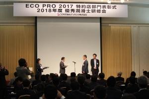 コスモ石油ルブリカンツ,「ECO PRO 2017 特約店部門表彰式」「2018年度優秀潤滑士研修会」開催される