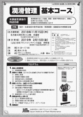 2018年潤滑管理 基本コース-日本プラントメンテナンス協会