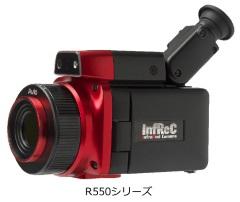 赤外線サーモグラフィカメラ「InfReC R550」-日本アビオニクス