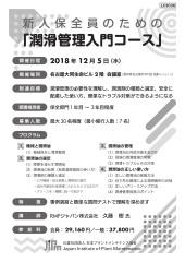 2018年新人保全員のための「潤滑管理入門コース」セミナー