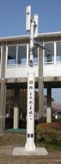 NTN,熊本県へ「NTNグリーンパワーステーション」4基を寄贈
