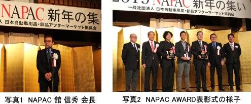 NAPAC 舘信秀会長/NAPAC AWARD表彰式の様子