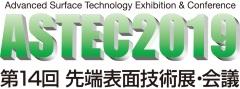 ASTEC 2019ロゴ