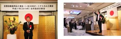 全国自動車用品工業会・日本オートケミカル工業会,2019年合同新年賀詞交歓会