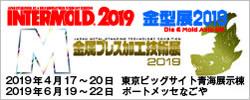 INTERMOLD 2019/金型展2019/金属プレス加工技術展2019