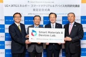 JXTGエネルギー,東京工業大学・LG JapanLabと機能材事業の共同研究講座を設置