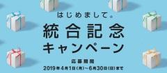 はじめまして。統合記念キャンペーン-出光昭和シェル