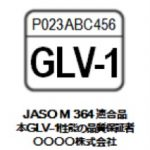 GLV-1の種類表示