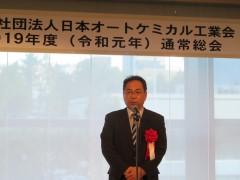 日本オートケミカル工業会,2019年度通常総会・特別講演会・懇親会