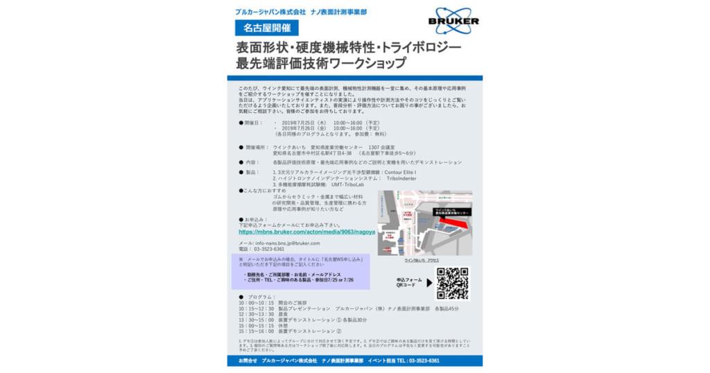 ブルカージャパン,表面形状・硬度機械特性・トライボロジー最先端評価技術ワークショップを愛知で開催