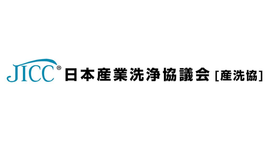 日本産業洗浄協議会ロゴ
