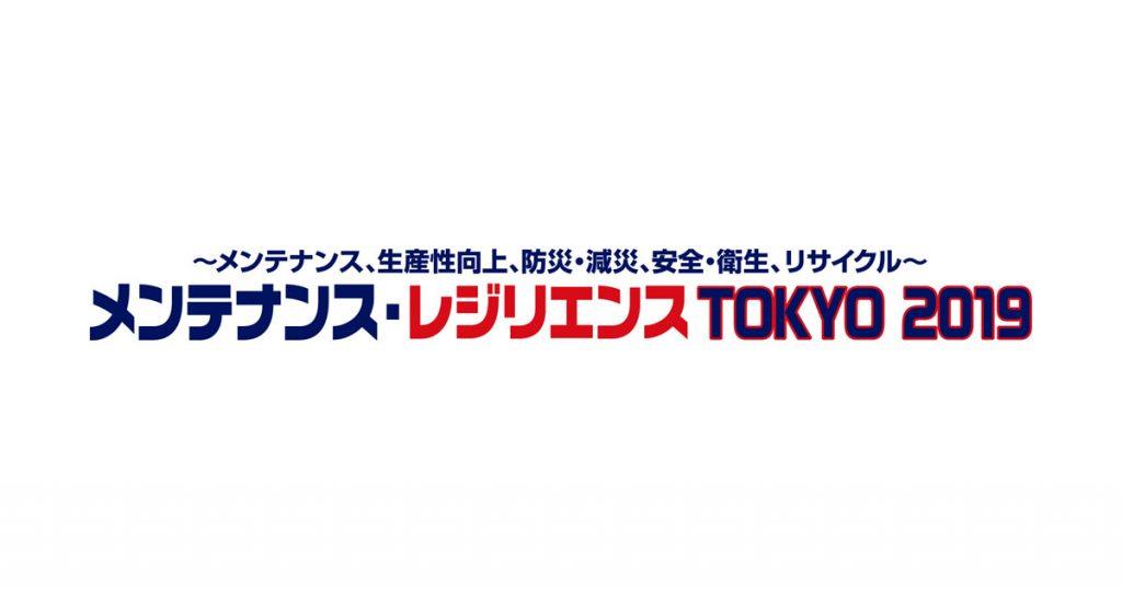メンテナンス・レジリエンスTOKYO 2019ロゴ