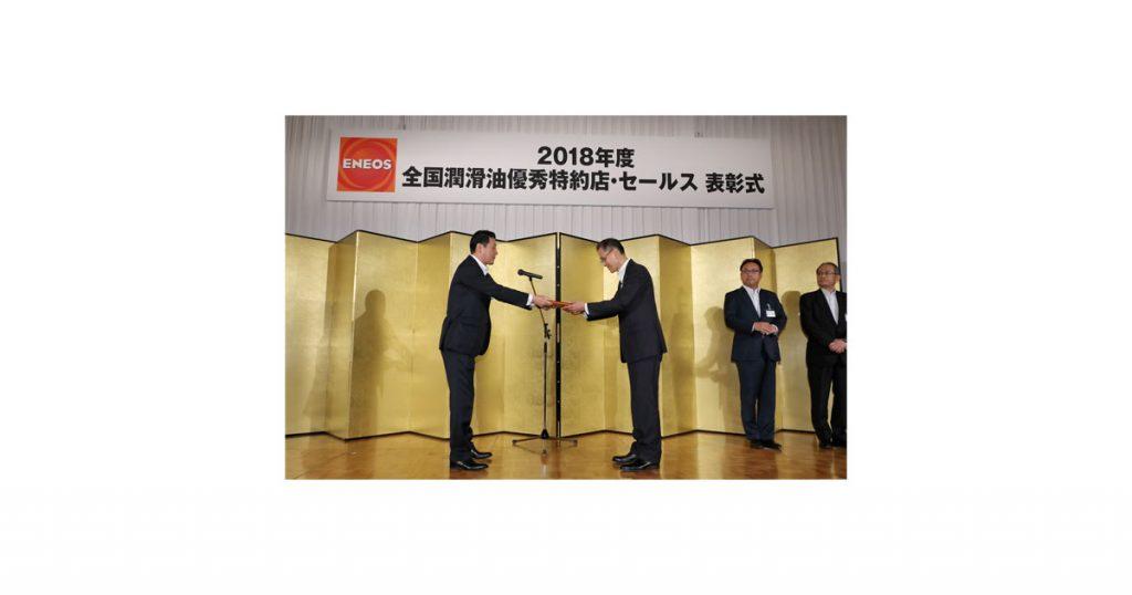 2018年度全国潤滑油優秀特約店・セールス表彰式-JXTGエネルギー