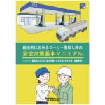 給油所におけるローリー荷卸し時の安全対策基本マニュアル