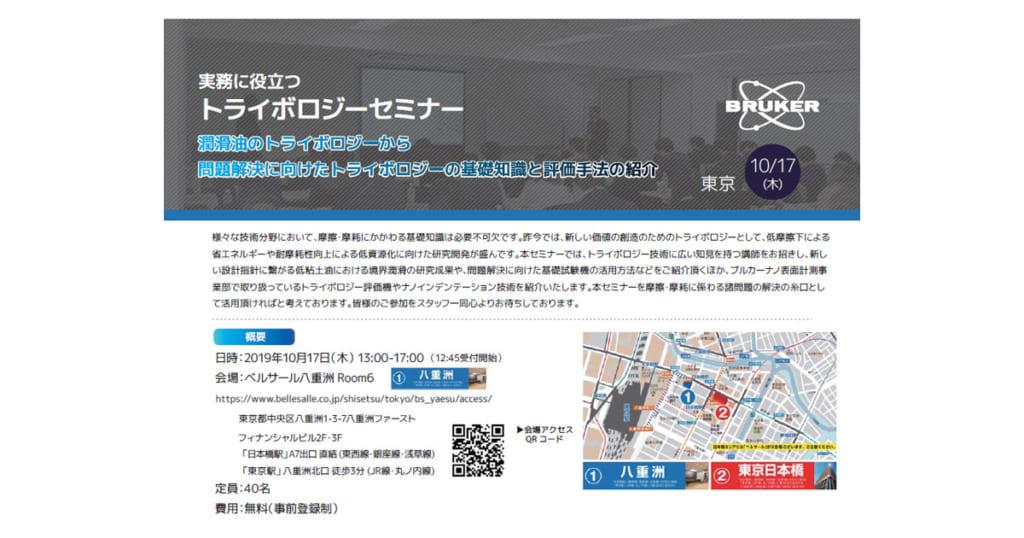 トライボロジーセミナー(2019年10月17日,東京)-ブルカージャパン